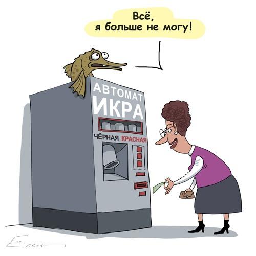 Ёлкин. Карикатуры