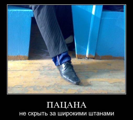 Пацана не скрыть ))